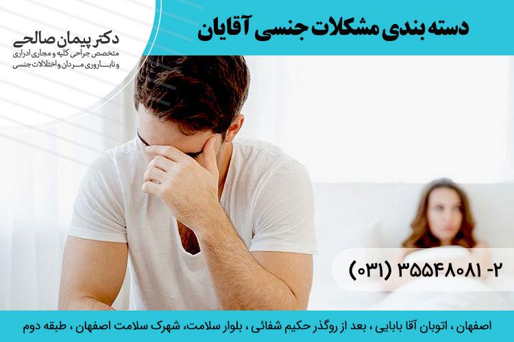 درمان اختلال جنسی در اصفهان