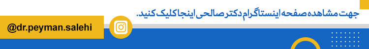 آدرس اینستاگرام دکتر صالحی